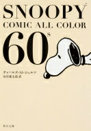 SNOOPY COMIC ALL COLOR 60's 角川文庫 / チャールズ・M・シュルツ 【文庫】