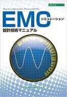 【送料無料】 EMCシミュレーション設計技術マニュアル -電磁界解析- 設計技術シリーズ / 合田忠弘 【本】