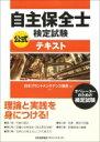 自主保全士検定試験公式テキスト / 日本プラントメンテナンス協会 【本】