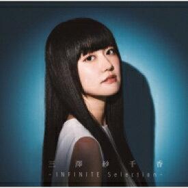 【送料無料】 三澤紗千香 / -INFINITE Selection- (+Blu-ray)【アーティスト盤】 【CD】