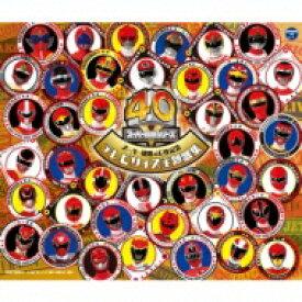 【送料無料】 スーパー戦隊 / スーパー戦隊40作記念 TVサイズ主題歌集 【CD】