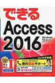 できるAccess2016 Windows10 / 8.1 / 7対応 できるシリーズ / 広野忠敏 【本】