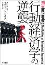 【送料無料】 行動経済学の逆襲 / リチャード・h・セイラー 【本】