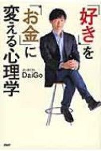 「好き」を「お金」に変える心理学 / DaiGo (メンタリスト) 【本】