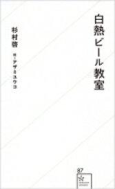 白熱ビール教室 星海社新書 / 杉村啓 【新書】