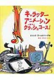 【送料無料】 キャラクターアニメーション クラッシュコース! / エリック ゴールドバーグ 【本】