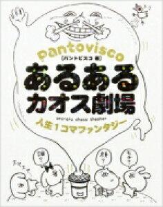 あるあるカオス劇場 人生1コマファンタジー / パントビスコ  【本】