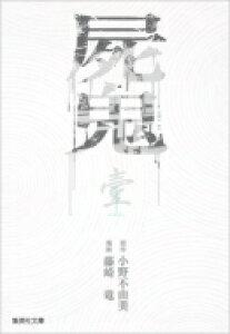 屍鬼 1 集英社文庫コミック版 / 藤崎竜 【文庫】