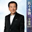 【送料無料】 佐々木新一 / 佐々木新一 全曲集 2017 【CD】