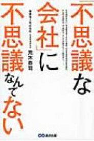 「不思議な会社」に不思議なんてない / 荒木恭司 【本】
