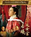 宮廷女官 若曦 スペシャルプライスDVD-BOX 【DVD】