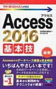 Access2016基本技 今すぐ使えるかんたんmini / 技術評論社編集部 【本】