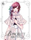 【送料無料】 B-PROJECT〜鼓動*アンビシャス〜 6【完全生産限定版】(+特典CD) 【DVD】