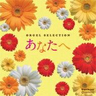 オルゴール セレクション あなたへ 【CD】
