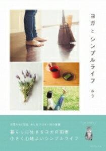 ヨガとシンプルライフ / ミウ 【本】