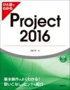 【送料無料】 ひと目でわかるProject2016 / 大石守 【本】