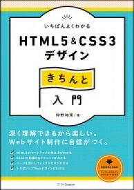 【送料無料】 プロの制作術から学ぶHTML5 & CSS3 / 狩野祐東 【本】