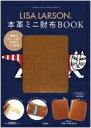 【送料無料】 LISA LARSON 本革ミニ財布BOOK 【ムック】