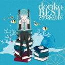 【送料無料】 doriko feat.初音ミク ドリコ / doriko BEST 2008-2016 【CD】
