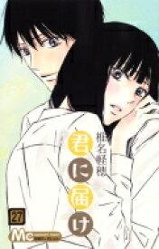 君に届け 27 マーガレットコミックス / 椎名軽穂 シイナカルホ 【コミック】