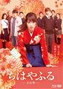 ちはやふる -上の句- 通常版 Blu-ray&DVDセット 【BLU-RAY DISC】