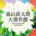 【送料無料】 森山直太朗 モリヤマナオタロウ / 大傑作撰 (2CD+DVD)【初回限定盤:花盤+土盤】 【CD】