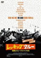 レッキング・クルー 〜伝説のミュージシャンたち〜 【DVD】