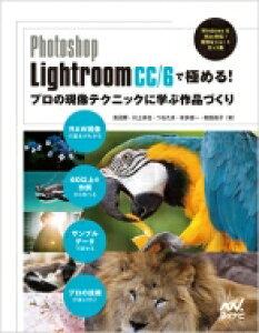 【送料無料】 Photoshop Lightroom CCで極める! プロの現像テクニックに学ぶ作品づくり / 浅沼奨 【本】