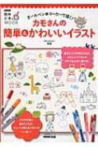 ボールペン & マーカーで描く! カモさんの簡単 & かわいいイラスト NHK趣味どきっ!MOOK 生活実用シリーズ / カモ 【ムック】