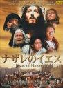 【送料無料】 ナザレのイエス 【DVD】