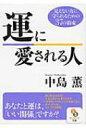 運に愛される人 サンマーク文庫 / 中島薫 【文庫】