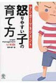 アンガーマネジメント 怒りやすい子の育て方 / 菅野昭子 【本】