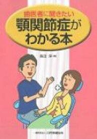 【送料無料】 歯医者に聞きたい顎関節症がわかる本 / 島田淳 【本】