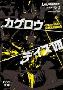 カゲロウデイズ 7 -from the darkness- KCG文庫 / じん 【文庫】