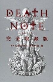 【送料無料】 DEATH NOTE 完全収録版 愛蔵版コミックス / 大場つぐみ 【コミック】