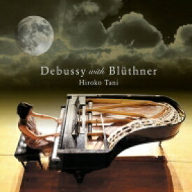 【送料無料】 Debussy ドビュッシー / 『ブリュートナーで弾くドビュッシー〜ベルガマスク組曲、前奏曲集第2巻、エレジー』 谿博子 【CD】