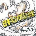 チャッカーズ / 日本解放最前線 【CD】