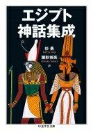 エジプト神話集成 ちくま学芸文庫 / 杉勇 【文庫】