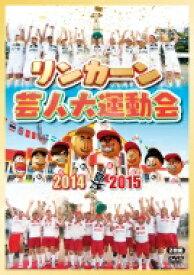 リンカーン芸人大運動会2014・2015 【DVD】
