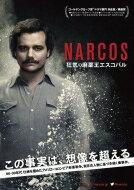 【送料無料】 ナルコス 狂気の麻薬王エスコバルDVD-BOX 【DVD】