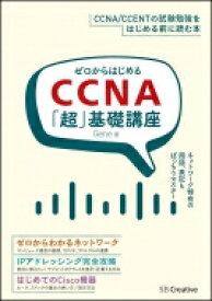 【送料無料】 ゼロからはじめるCCNA「超」基礎講座 / Gene (Book) 【本】