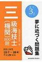 【送料無料】 三級海技士800題 問題と解答 平成29年版 最近3か年シリーズ / 機関技術研究会 【本】