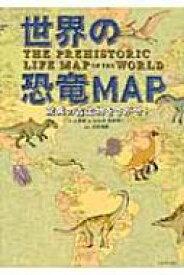 世界の恐竜MAP 驚異の古生物をさがせ! / 土屋健 【本】