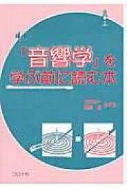 【送料無料】 「音響学」を学ぶ前に読む本 / 坂本真一 【本】