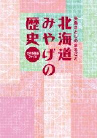 矢島さとしのまるごと北海道みやげの歴史 / 矢島睿 【本】
