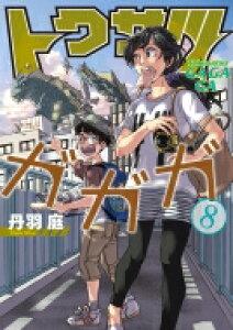 トクサツガガガ 8 ビッグコミックスピリッツ / 丹羽庭 【コミック】