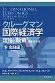 【送料無料】 クルーグマン国際経済学 理論と政策 下 金融編 / 山形浩生 【本】