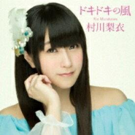 村川梨衣 / ドキドキの風 【初回限定盤】 【CD Maxi】