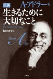 生きるために大切なこと / アルフレッド・アドラー 【本】