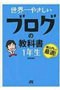 世界一やさしいブログの教科書 1年生 / 染谷昌利 【本】
